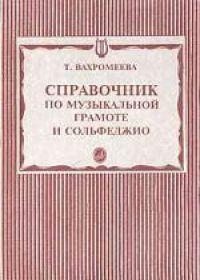 Т. Вахромеева. Справочник по музыкальной грамоте и сольфеджио