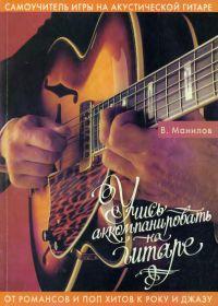 В. Манилов. Учись аккомпанировать на гитаре