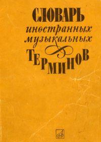 Т. Крунтяева, Н. Молокова. Словарь иностранных музыкальных терминов