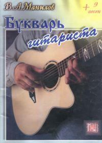 В. Манилов. Букварь гитариста
