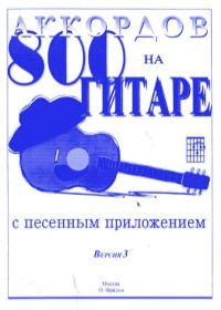 О. Фридом. 800 аккордов на гитаре. С песенным приложением