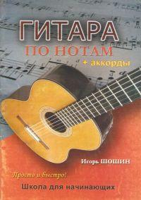 И. Шошин. Гитара по нотам + аккорды. Школа для начинающих