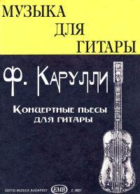 Ф. Карулли. Концертные пьесы для гитары