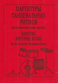 В. Ловецкий. Партитуры танцевальных ритмов для ритмической группы оркестра