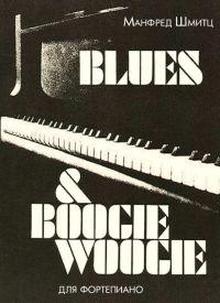 М. Шмитц. Blues & Boogie Woogie. Для фортепиано