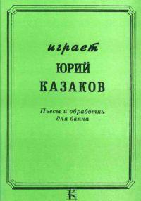 Играет Юрий Казаков. Пьесы и обработки для баяна