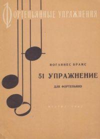 И. Брамс. 51 упражнение для фортепьяно