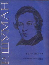 Р. Шуман. Круг песен. Для фортепиано