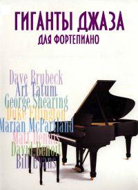 Гиганты джаза для фортепиано