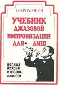 О. Хромушин. Учебник джазовой импровизации для ДМШ