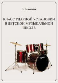 И. Авалиани. Класс ударной установки в детской музыкальной школе