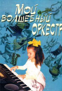 В. Новожилов, Т. Кузьмичева. Мой волшебный оркестр. Популярные пьесы в переложении для синтезатора. Выпуск 1