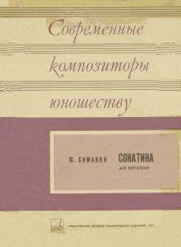 Ю. Симакин. Сонатина для фортепиано