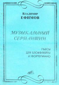 В. Ефимов. Музыкальный серпантин. Пьесы для блокфлейты и фортепиано