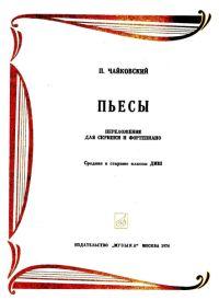 П. Чайковский. Пьесы. Переложение для скрипки и фортепиано
