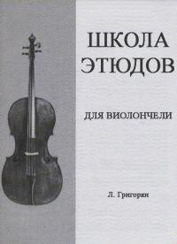 Л. Григорян. Школа этюдов для виолончели