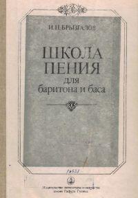 И. Брызгалов. Школа пения для баса и баритона