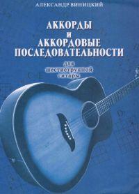 А. Виницкий. Аккорды и аккордовые последовательности для шестиструнной гитары