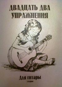 Э. Куфко. Двадцать два упражнения для гитары