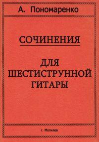 А. Пономаренко. Сочинения для шестиструнной гитары