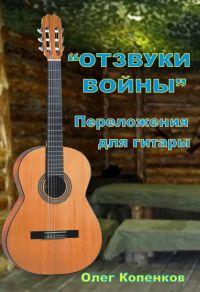 О. Копенков. Отзвуки войны. Переложения для гитары