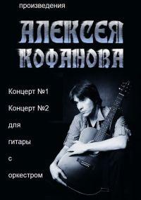 А. Кофанов. Концерт №1. Концерт №2. Для гитары с оркестром