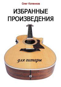 О. Копенков. Избранные произведения для гитары