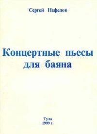 С. Нефедов. Концертные пьесы для баяна