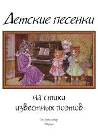 Э. Куфко. Детские песенки на стихи известных поэтов для дуэта гитар
