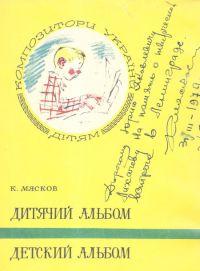К. Мясков. Детский альбом для баяна