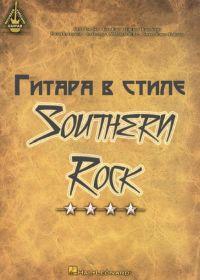Гитара в стиле Southern Rock