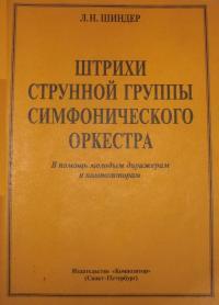 Л. Шиндер. Штрихи струнной группы симфонического оркестра