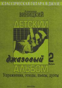А. Виницкий. Детский джазовый альбом. Выпуск 2