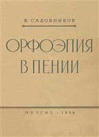 В. Садовников. Орфоэпия в пении