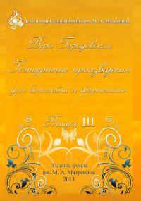 В. Городовская. Концертные произведения для домры (балалайки) и фортепиано. Выпуски 1-3