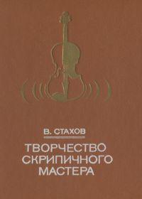 В. Стахов. Творчество скрипичного мастера