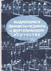 С. Хентова. Выдающиеся пианисты-педагоги о фортепианном искусстве