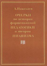 А. Николаев. Очерки по истории фортепианной педагогики и теории пианизма
