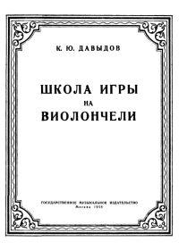 К. Давыдов. Школа игры на виолончели
