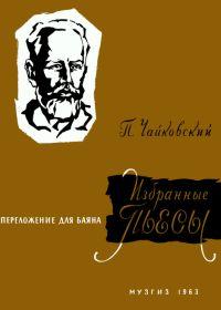 П. Чайковский. Избранные пьесы. Переложение для баяна