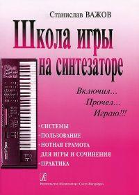 С. Важов. Школа игры на синтезаторе
