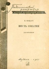 В. Моцарт. Шесть сонатин для фортепиано