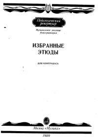 Л. Раков. Избранные этюды для контрабаса