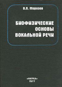 В. Морозов. Биофизические основы вокальной речи