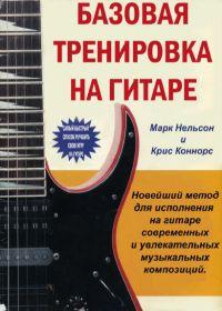 М. Нельсон, К. Коннорс. Базовая тренировка на гитаре