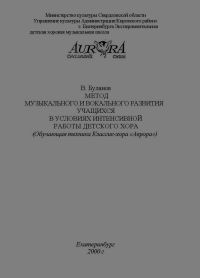 В. Буланов. Метод музыкального и вокального развития учащихся в условиях интенсивной работы детского хора