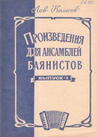 Л. Колесов. Произведения для ансамблей баянистов. Выпуск 1