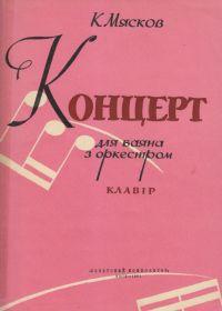 К. Мясков. Концерт для баяна с оркестром