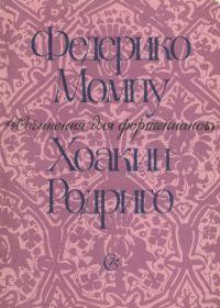 Ф. Момпу, Х. Родриго. Сочинения для фортепиано