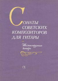 А. Мартынов. Сонаты советских композиторов для гитары (шестиструнная гитара)